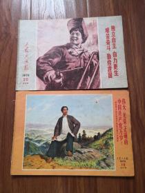 工农兵画报1970/19、20期 连环画红灯记初稿(一、二) 2本合售  21号柜