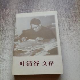 叶清谷文存(曹流签赠本)