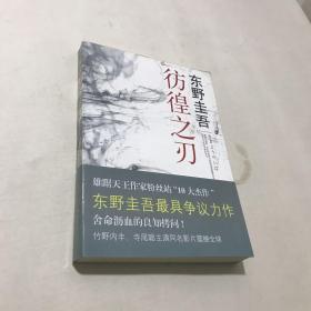 彷徨之刃:东野圭吾作品16