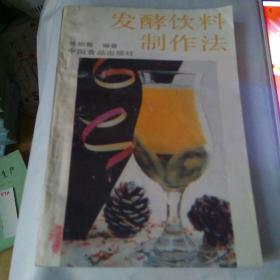 发酵饮料制作法(正版书)