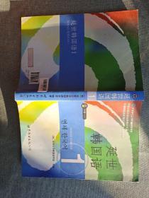 延世韩国语1有轻微水印