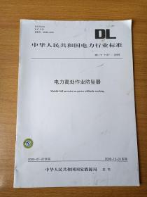 中华人民共和国国家标准   电力高处作业防坠器