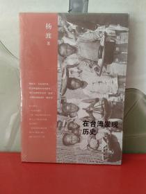 在台湾发现历史【全新未拆封】