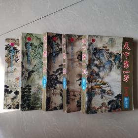 卧龙生游戏江湖系列 全五本 天下第一刀 天下第一盗 天下第一人 天下第一赌 天下第一咒
