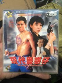 现代蛊惑仔VCD