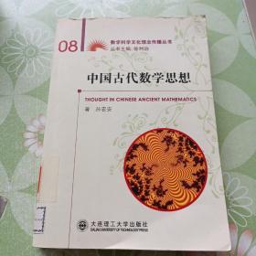 中国古代数学思想