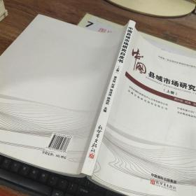 中国县域市场研究白皮书. 2011  上册
