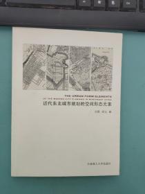 近代东北城市规划的空间形态元素