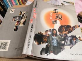 玉观音 28集电视连续剧 电视文学剧本,一版一印