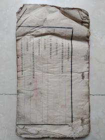 民国时期山东省经济资料一册,很多重页,可能后来钉起来的