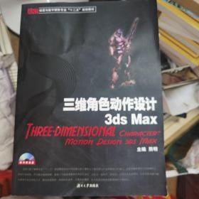"""几近全新【动漫与数字媒体专业""""十二五""""规划教材】三维角色动作设计3ds Max(带光盘)"""