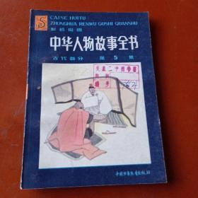 中华人物故事全书  古代部分  第5集(彩绘本)