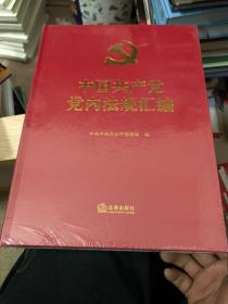 中国共产党党内法规汇编