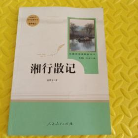 中小学新版教材(部编版)配套课外阅读 名著阅读课程化丛书 湘行散记