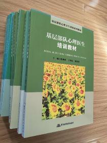 基层部队心理医生培训教材(库存新书 一版一印)