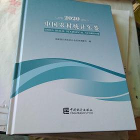 中国农村统计年鉴-2020
