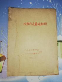 1986年广东省按摩协会  广州市按摩协会合编  按摩疗法基础知识