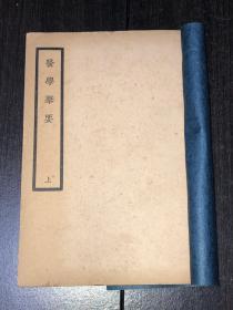 民国医书《医学举要》(上下两册全 合订)(民国25年初版)