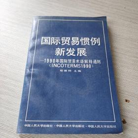 国际贸易惯例新发展:1990年国际贸易术语解释通则