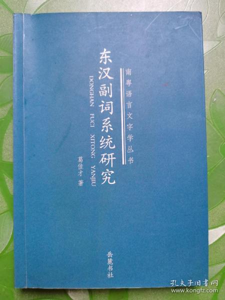 东汉副词系统研究