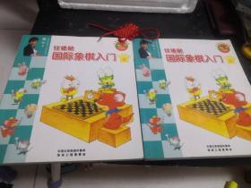 红袋鼠国际象棋入门(上下册)
