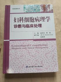 妇科细胞病理学诊断与临床处理