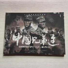 中国兄弟连 三十集战争情感连续剧【宣传画册】