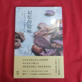 记忆的隐味(日本人皆心向往之的料理家高山直美口碑之作)【浦睿文化出品】