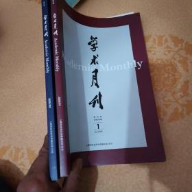 学术月刊2020年第1,2期
