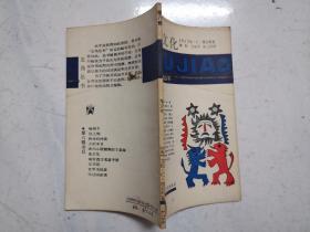 五角丛书第八辑:鬼文化(品佳内页无涂画)