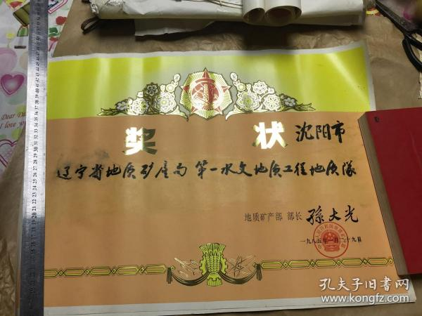辽宁地质队奖状 孙大光签发1985.1.29