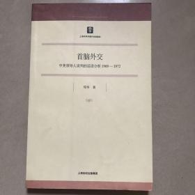 首腦外交:中美領導人談判的話語分析(1969-1972)