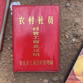 安丘县农村社员经营工商业证明