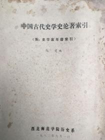 中国古代史学史论著索引(附:史学家年谱索引)