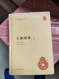 王阳明集上册-精装本-22元