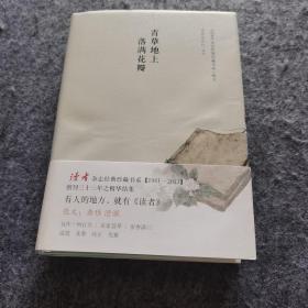 青草地上落满花瓣:《读者》杂志经典珍藏书系·散文