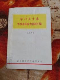 学习毛主席军事著作参考资料汇编(第回辑)1973年