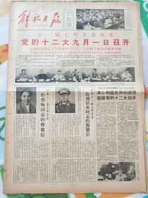 解放日报 1982年8月7日