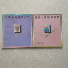 邮票中的装饰世界+邮票中的植物世界 两本合售