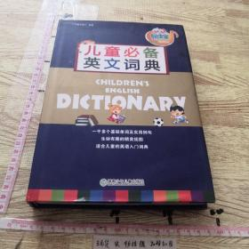 儿童必备英文词典