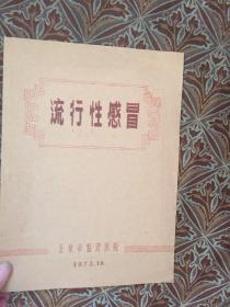 流行性感冒 1973 北京市监狱医院