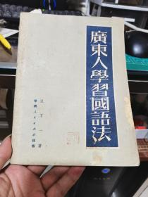 《广东人学习国语法》