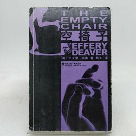 空椅子:林肯·莱姆系列之三