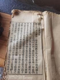 民国二十五年,苏州弘化社藏版,净土五经,一本内容齐
