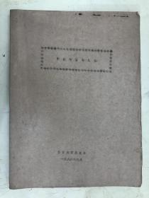 中国考古学通论 (从旧石器时代——宋辽金元考古)【油印本】