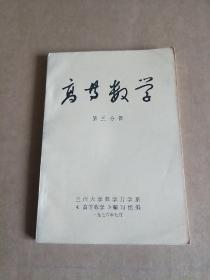 高等数学第三分册