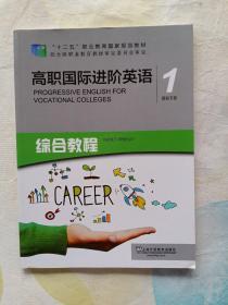 """高职国际进阶英语(综合教程1 教师手册)/""""十二五""""职业教育国家规划教材"""