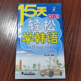 十五天轻松学韩语:旅行篇 附光盘