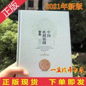 中国机制银圆目录2021