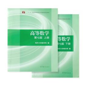 正版同济大学高等数学上下册2本(第七版)